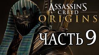 Assassin's Creed Origins ЧАСТЬ 9 ПРОХОЖДЕНИЕ.