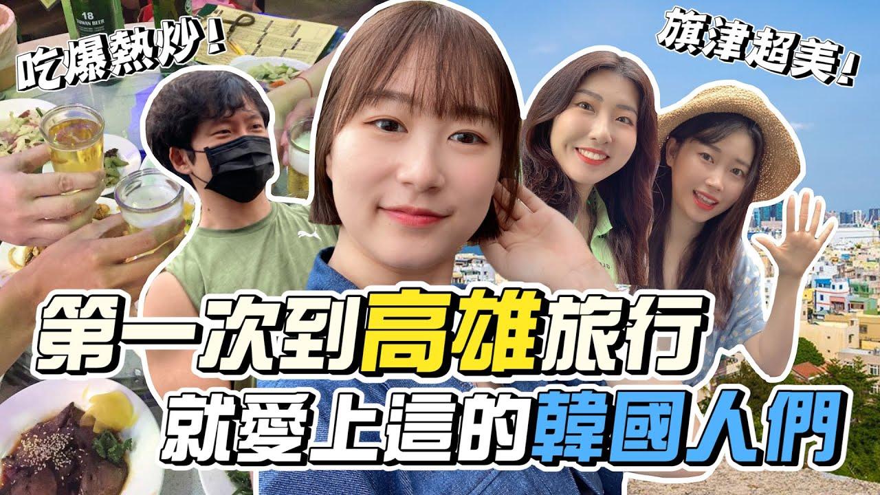 韓國人第一次到高雄玩就想搬到南部生活了!和韓國朋友去旗津的快樂旅行!韓國女生咪蕾|【韓國人觀察日記#2】