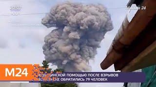 Смотреть видео За медицинской помощью после взрывов в Дзержинске обратились 79 человек - Москва 24 онлайн