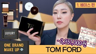 Luxury one brand makeup : TOM FORD (#Base products) | SSIN
