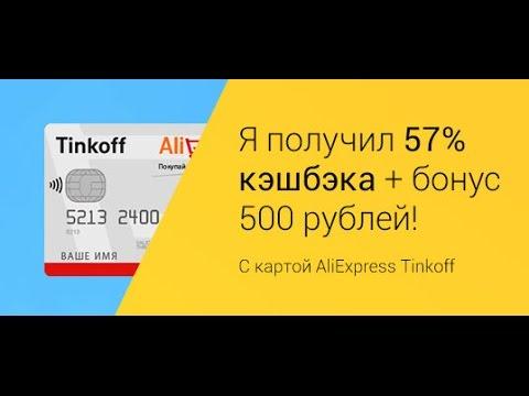 Как СЭКОНОМИТЬ 57% Скидки Aliexpress Gearbest! Заработок с нуля Aliexpress + ePN CashBack + Tinkoff!