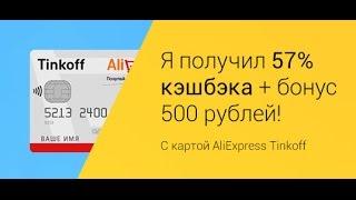 видео Скидка на Алиэкспресс от Тинькофф