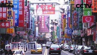 [中国新闻] 台湾经济景气信号仍弱 消费者信心指数持续下滑 | CCTV中文国际