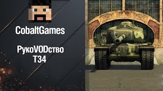 Тяжелый танк Т34 - РукоVODство от CobaltGames [World of Tanks]