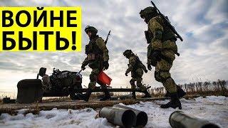 Украине грозит полномасштабная война с РФ - Срочные Новости Украины и России Сегодня