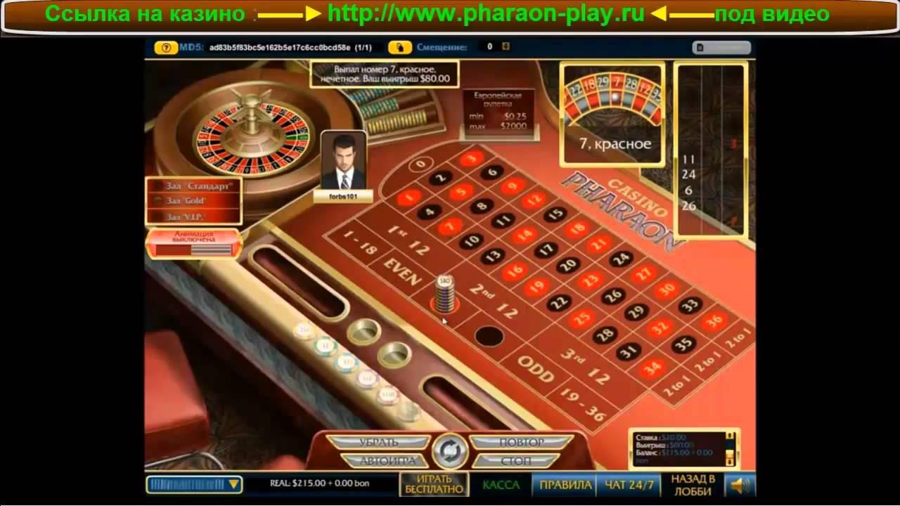 Фараон казино онлайн играть на деньги контрольчестности рф