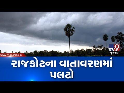 cyclone-kyarr-:-rajkot-witnesses-sudden-weather-change,-receives-rain-showers- -tv9gujaratinews