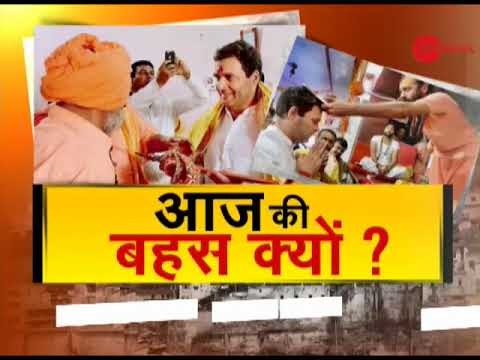 Taal Thok Ke: Will Rahul Gandhi win the election with 'religious card'? Watch special debate