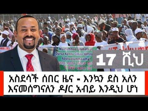Ethiopia: አስደሳች ሰበር ዜና - እንኳን ደስ አለን እናመሰግናለን ዶ/ር አብይ እንዲህ ሆነ