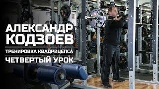 Тренировка мышц бедра (Урок 4). Александр Кодзоев (eng subtitles).