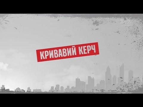 Кривавий Керч -