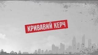Кривавий Керч - Секретні матеріали