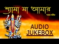 Download Shyama Maa Aamar | শ্যামা মা আমার | 2017 Bangla Bhakti Geet  | Shyama Sangeet | Audio Jukebox MP3 song and Music Video