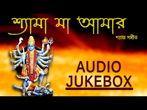Shyama Maa Aamar | শ্যামা মা আমার | 2017 Bangla Bhakti Geet  | Shyama Sangeet | Audio Jukebox