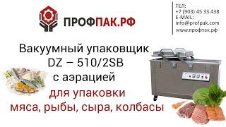 Вакуум упаковочная машина DZ 510 2SA для упаковки мяса рыбы сыра колбасы(ПОДРОБНОСТИ НА НАШЕМ САЙТЕ: Наш сайт: http://profpak.com/ ПрофПак.рф www.profpak.com +7 (903) 453-34-38 +7 (961) 317-63-30 + 7 (951) ..., 2015-11-27T08:59:24.000Z)