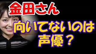【金田朋子 保村真】金田さんが向いてないのは、声優? 向いてるのは、食べること? 食レポに挑戦・・・ 保村真 検索動画 39