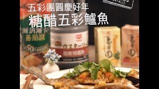 糖醋五彩鱸魚   料理123