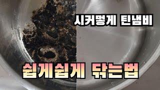 시커멓게 탄냄비~힘들이지않고 쉽게쉽게 닦는법