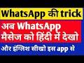 whatsapp मैसेज को इंग्लिश से हिंदी में कैसे अनुवाद करे सबसे अच्छी trick |