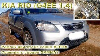 KIA RIO (G4EE 1.4) - Ремонт двигателя серии ALPHA