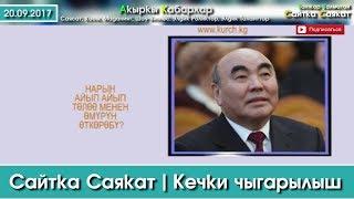 Сайтка Саякат-20.09.17 | Кечки Саясый ушак-имиштер топтому | Саясатка Саякат