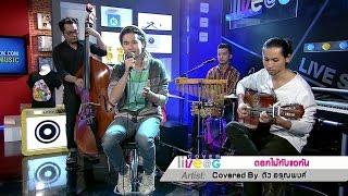 COVER LIVE@G : ก็เลิกกันแล้ว & ดอกไม้กับแจกัน - ดิว อรุณพงศ์