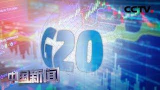 [中国新闻] 日媒:G20峰会公报草案呼吁提升自由贸易 | CCTV中文国际