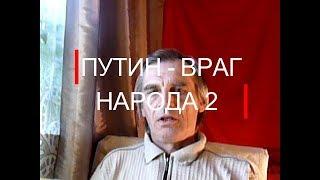 ПУТИН  ВРАГ НАРОДА 2