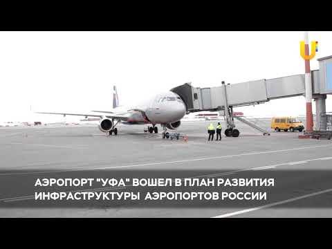Новости UTV. Аэропорт «Уфа» вошел в план инфраструктурного развития аэропортов России