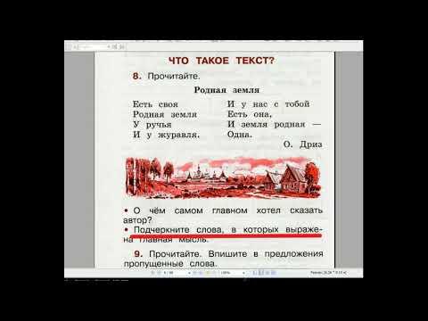 Рабочая тетрадь 2 класс русский язык