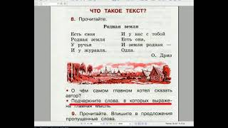 Робочий зошит 2 клас українська мова