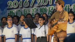 歐瑞強於將軍澳民歌演唱會與一班仁濟醫院王華湘中學的學生演唱新