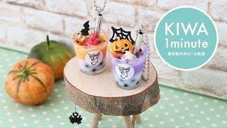 Happy Halloween   今大注目の「タピオカドリンク」のモチーフが動画レシピになりました✨ カボチャなどのチャームをあしらったキュートなハロウ...