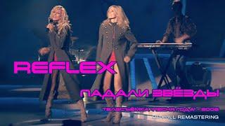 REFLEX — Падали звёзды (телесъёмка 2003 г.) (Remastered Full HD)