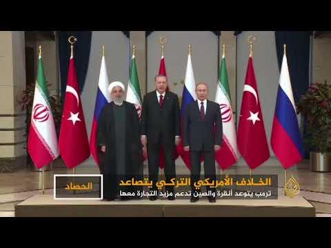 تصاعد الخلاف الأميركي التركي  - نشر قبل 4 ساعة