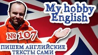 Пишем английские тексты сами Часть 107 My hobby English Мое хобби английский язык