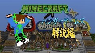 【Minecraft】ハンガーゲームズ サーバーの入り方【解説】