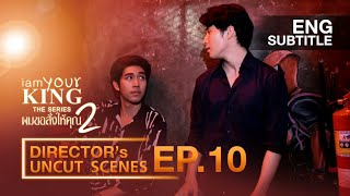 I AM YOUR KING SS2 ผมขอสั่งให้คุณ |EP.10 The End|【Director's Uncut Scenes Official】