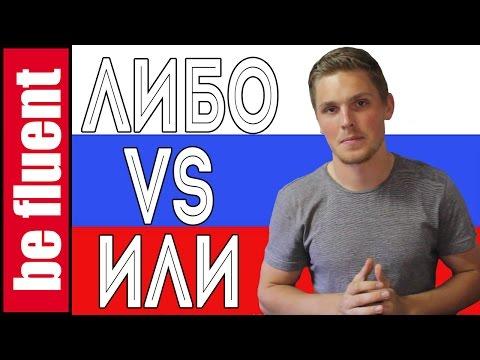 Либо VS Или   Russian Language