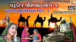 Varudi JagVikhyat Part-1 || વરુડી જગવિખ્યાત - ભાગ - 1 - ( GUJRATI TELIFILM ) FULL HD VIDEO