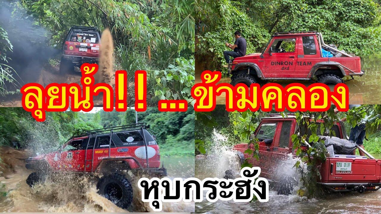 เข้าป่าลุยน้ำข้ามคลองหุบกระฮัง ทดสอบสมรรถนะรถออฟโรด toyota surf  VS Suzuki 4x4 off road thailand EP5