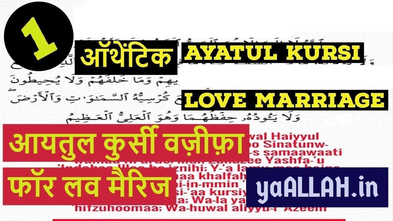 Ayatul Kursi Wazifa for Love Marriage (1 Din Me Kamyabi Mili)