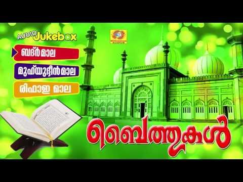 Baithukal | ബൈത്തുകൾ | Mappilapattukrithikal | Islamic Devotional Songs | Non Stop Mappilapattukal