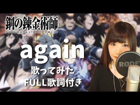 【again】鋼の錬金術師OP コラボ記念に歌ってみた【yuki】
