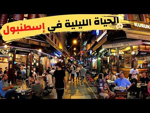 الحياة الليلية في اسطنبول - منطقة كاديكوي اجمل مناطق الجانب الآسيوي