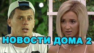 Переписка Барзикова, беременность Бузовой!  Новости дома 2 (эфир от 20 октября, день 4546)