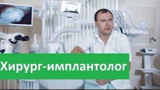 видео хирург имплантолог