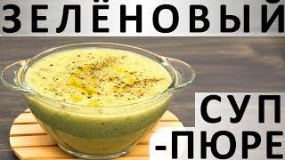 197. Зелёновый суп-пюре