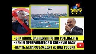 Британия:санкции против Ротенберга •Крым становится военной базой •Нефть:Беларусь уходит из под РФ