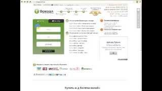 Как купить ж/д билеты на поезд Киев-Симферополь онлайн с доставкой(, 2013-09-09T06:59:12.000Z)